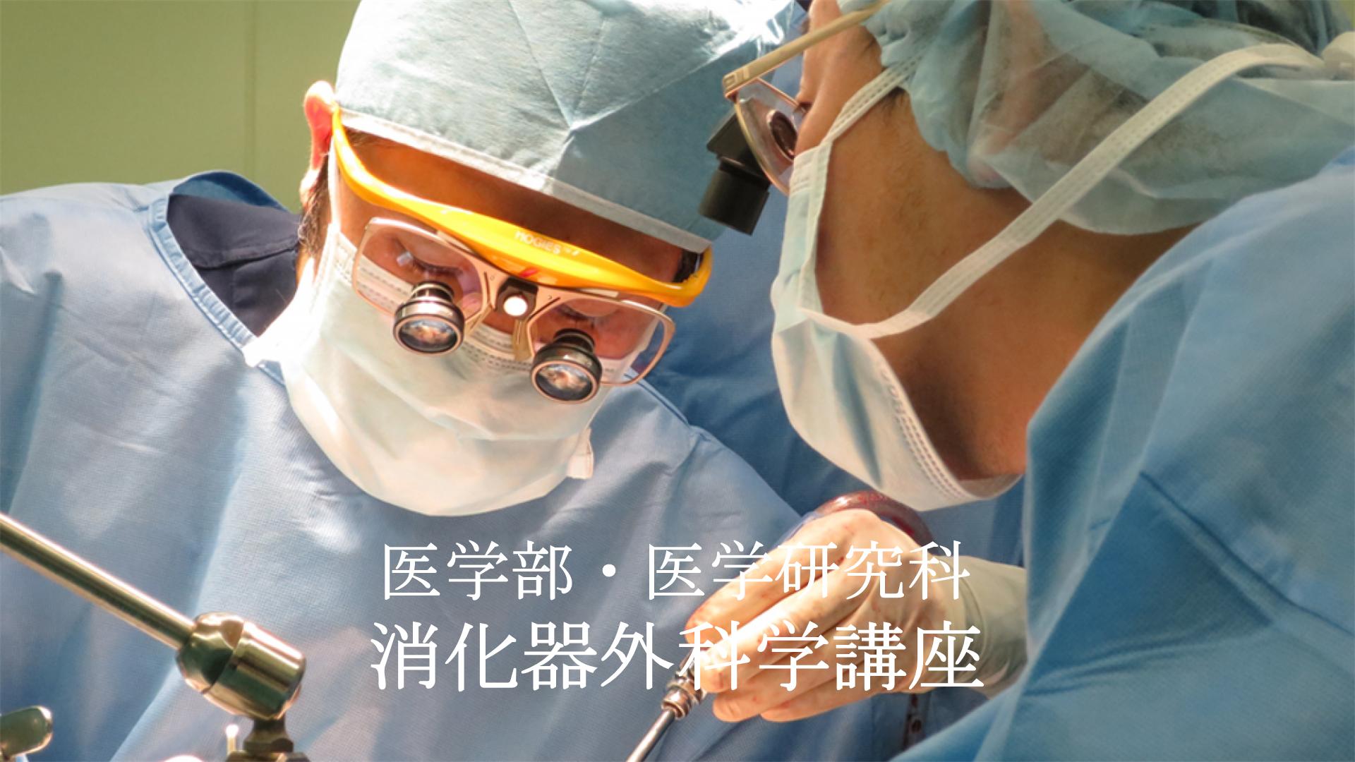 消化器外科学講座|順天堂大学医学部・大学院医学研究科
